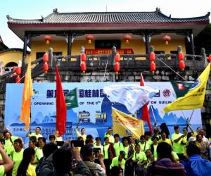 桂林市举办第九届国际市民徒步大会